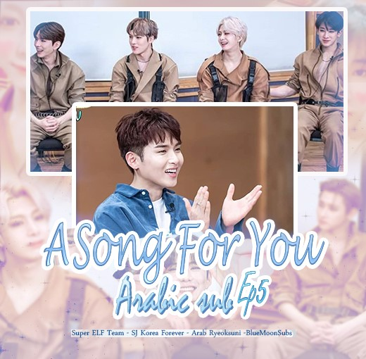 A Song For You S5 Ep5 – With MonstaX – Arabic Sub – SJ-KoreaForEver